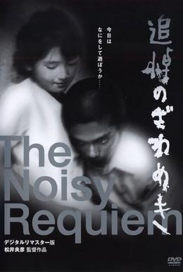 Постер фильма Шумный реквием (1988)