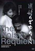 Шумный реквием (1988)