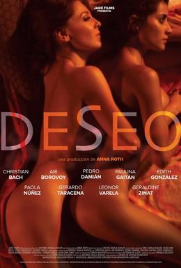 Постер фильма Желание (2013)