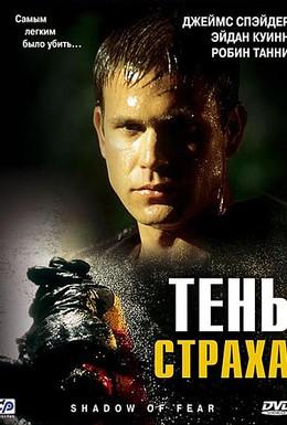 Постер фильма Тень страха (2004)