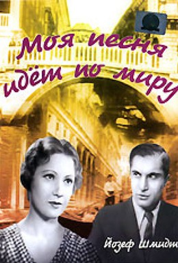Постер фильма Моя песня идет по миру (1934)