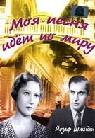 Моя песня идет по миру (1934)