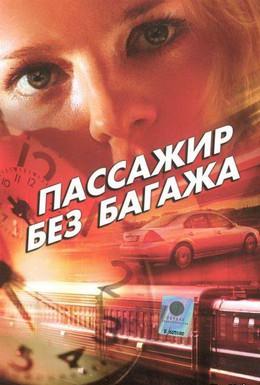 Постер фильма Пассажир без багажа (2003)