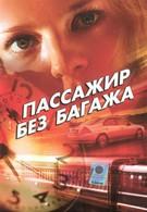 Пассажир без багажа (2003)