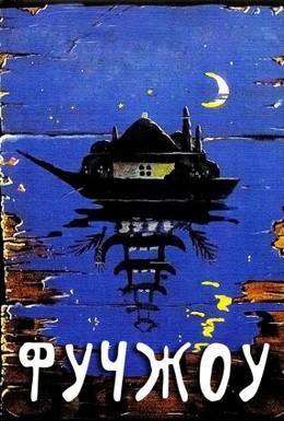 Постер фильма Фучжоу (1993)
