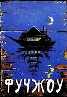 Фучжоу (1993)
