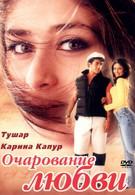 Очарование любви (2001)