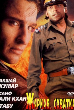 Постер фильма Жаркая схватка (1996)
