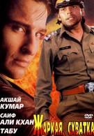 Жаркая схватка (1996)