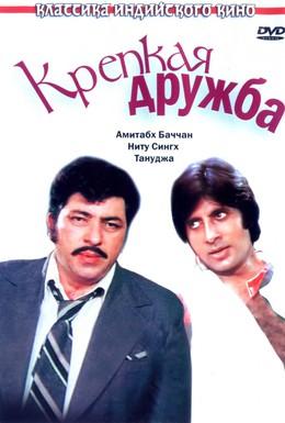 Постер фильма Крепкая дружба (1981)