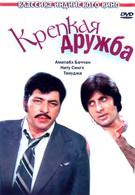 Крепкая дружба (1981)