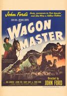 Погонщик фургона (1950)