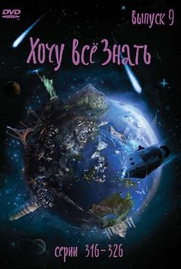 Постер фильма Киножурнал Хочу все знать (2003)