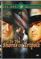 К берегам Триполи (1942)