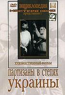 Партизаны в степях Украины (1943)