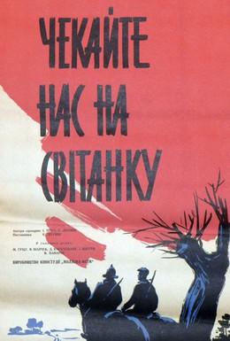 Постер фильма Ждите нас на рассвете (1964)