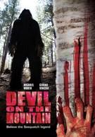 Дьявольская гора (2006)