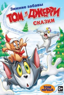 Постер фильма Том и Джерри: Сказки (2006)