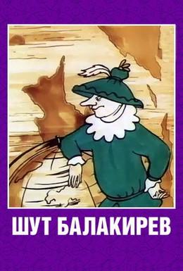Постер фильма Шут Балакирев (1993)