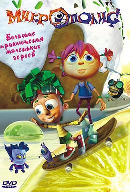 Постер фильма Микрополис (2004)