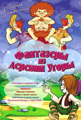 Постер фильма Фантазеры из деревни Угоры (1994)