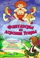 Фантазеры из деревни Угоры (1994)