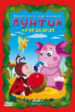Постер фильма Лунтик и его друзья (2006)
