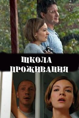 Постер фильма Школа проживания (2010)