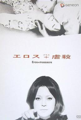 Постер фильма Эрос + убийство (1969)
