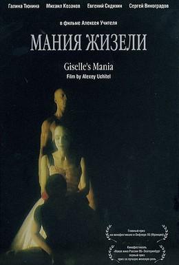 Постер фильма Мания Жизели (1996)