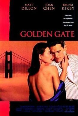 Постер фильма Золотые ворота (1993)