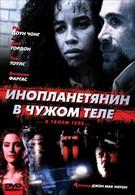 Инопланетянин в чужом теле (1991)