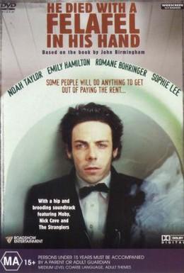 Постер фильма Он умер с фалафелем в руке (2001)