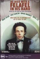 Он умер с фалафелем в руке (2001)