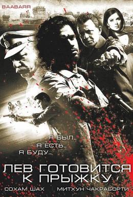 Постер фильма Лев готовится к прыжку (2009)