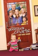 Держись, Чарли! (2010)