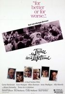 Дважды в жизни (1985)