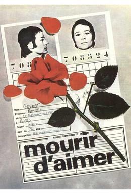Постер фильма Умереть от любви (1971)