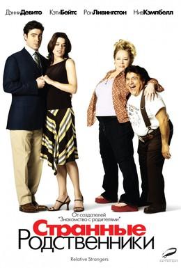 Постер фильма Странные родственники (2006)