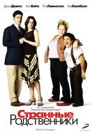 Странные родственники (2006)