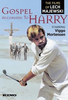 Постер фильма Евангелие от Гарри (1994)