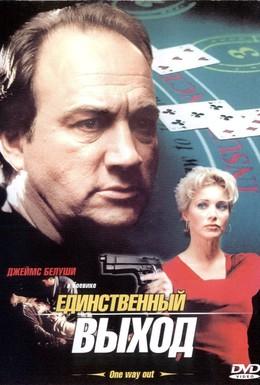 Постер фильма Единственный выход (2002)