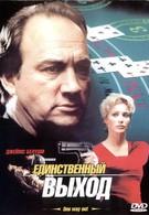 Единственный выход (2002)