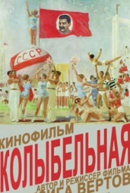Постер фильма Колыбельная (1937)