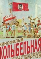 Колыбельная (1937)