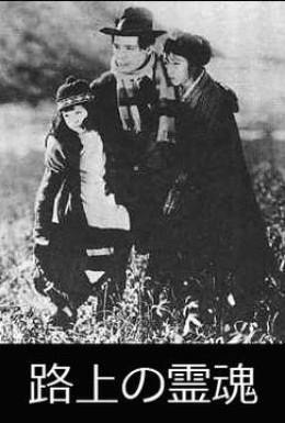 Постер фильма Призраки на дороге (1921)