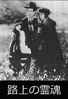 Призраки на дороге (1921)