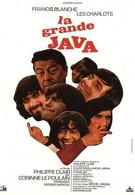 Большая Ява (1971)