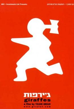 Постер фильма Жирафы (2001)