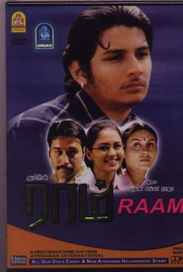 Постер фильма Рам (2005)